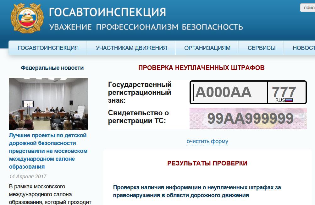 Штрафы гибдд проверка по гос номеру официальный сайт москва прекрасно